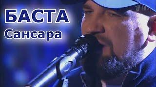 Баста - Сансара текст песни (слова)