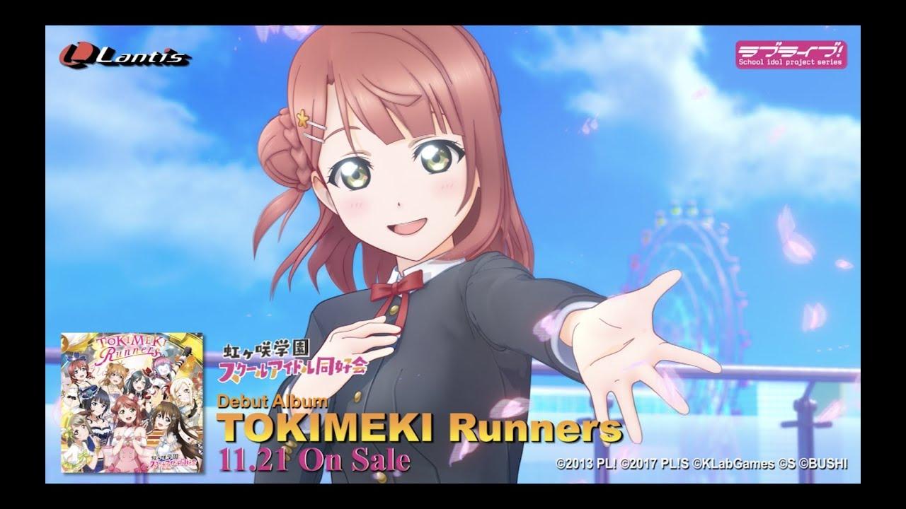 【視聴動画】「TOKIMEKI Runners」CGアニメーションPV