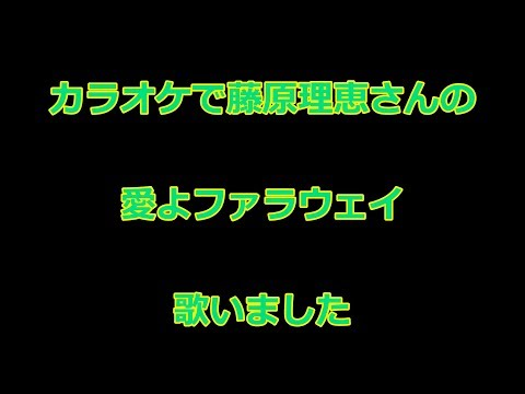 【やってやるゼ!】藤原理恵 さんの「愛よファラウェイ」歌ってみました