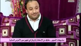 التصوير النسائي و مخاطره 20-12-2014
