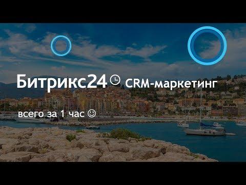 Материалы вебинара «CRM-Маркетинг. Клиент – ваш!»