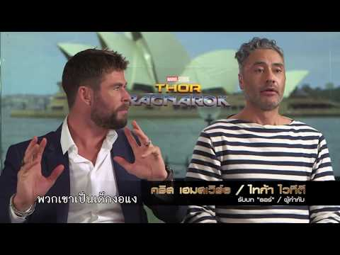 Thor 3 Ragnarok - Interview with Chris Hemsworth and Taika Waititi NEW (2017) Action Film   mcuONLY