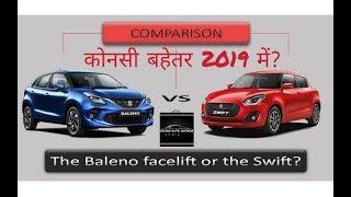 swift vs baleno.... best to buy in 2019 !! Video