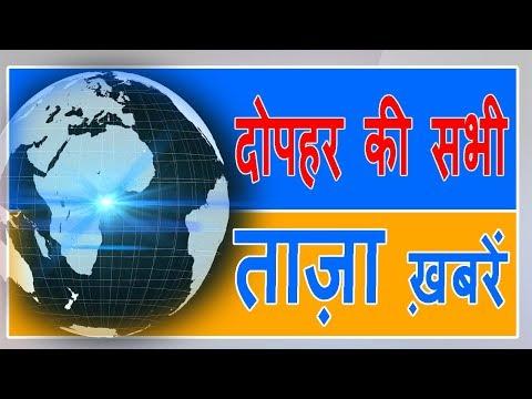 आज दोपहर की सभी ताजा खबरें   Today mid day news   News healine   Live news   MobileNews 24   News.