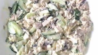Салат с курицей , грибами и грецкими орехами. Праздничный салат.