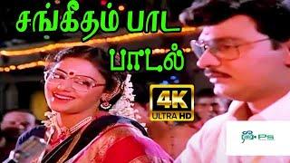 Sangeetham Paada || சங்கீதம் பாட || S. P. Balasubrahmanyam, Vani Jairam Love Duet H D Song