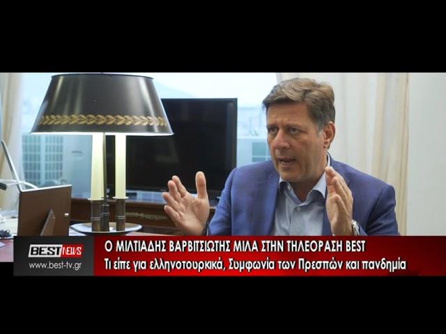 Ο Μιλτιάδης Βαρβιτσιώτης στην τηλεόραση Best