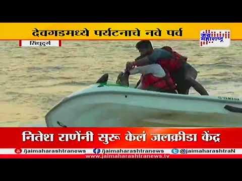 Sindhudurg Water sport in devgad says Nitesh rane