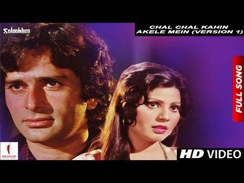 Chal Chal Kahin Akele Mein | Salaakhen | Full Song HD | Shashi Kapoor, Sulakshana Pandit
