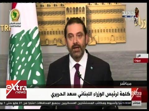 الآن | سعد الحريري: لن نقبل أن يتطاول أحد على المؤسسات الأمنية في لبنان