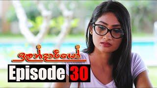 Ilandariyo - ඉලන්දාරියෝ | Episode 30 | 19 - 02 - 2021 | Siyatha TV Thumbnail