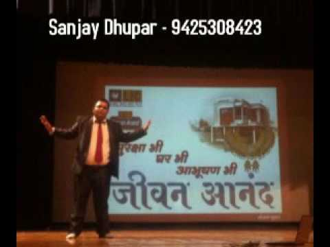 LIC SANJAY DHUPAR MOTIVATIONAL SPEAKER