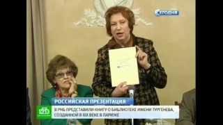 Петербуржцам представили уникальное издание о библиотеке Тургенева