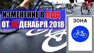 Изменения в правилах дорожного движения с 14 декабря (ПДД 2018)
