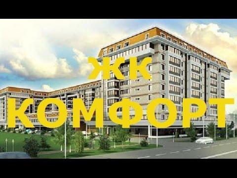 Жилые комплексы и новостройки в Казахстане — Крыша