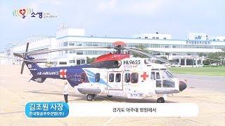 이국종 닥터헬기 전면 처음 공개,  한국항공우주산업(KAI) 김조원 사장 소생참여