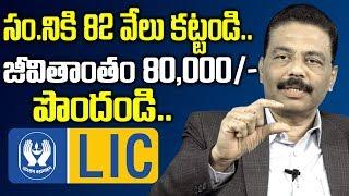 సం.నికి 82 వేలు కట్టండి..జీవితాంతం 80 వేలు పొందండి | Best Lic Policy | Jeevan Umang LIC Policy