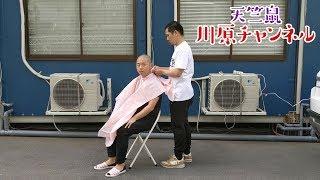 天竺鼠・川原チャンネル 「散髪」