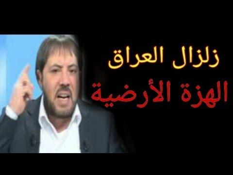 زلزال العراق( الهزة الأرضية) صدق المنادي/أبو علي الشيباني