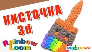 3d КИСТОЧКА из резинок Rainbow Loom Bands. Урок 446. Как сплести КИСТОЧКУ из резинок.