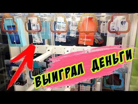Игровые аппараты на деньги оплата с телефона