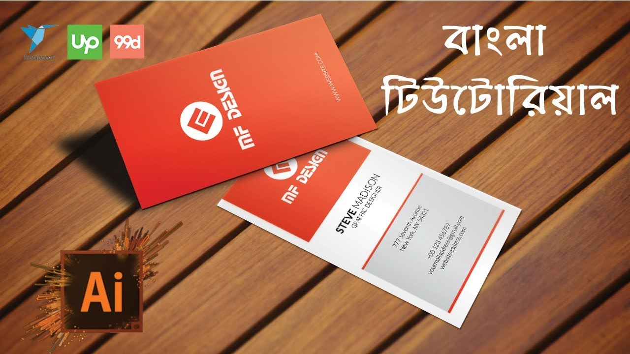 Best business card design gallery free business cards best business card design illustrator cs6 tutorial youtube best business card design illustrator cs6 tutorial magicingreecefo magicingreecefo Images
