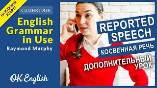 reported speech / косвенная речь дополнительный урок