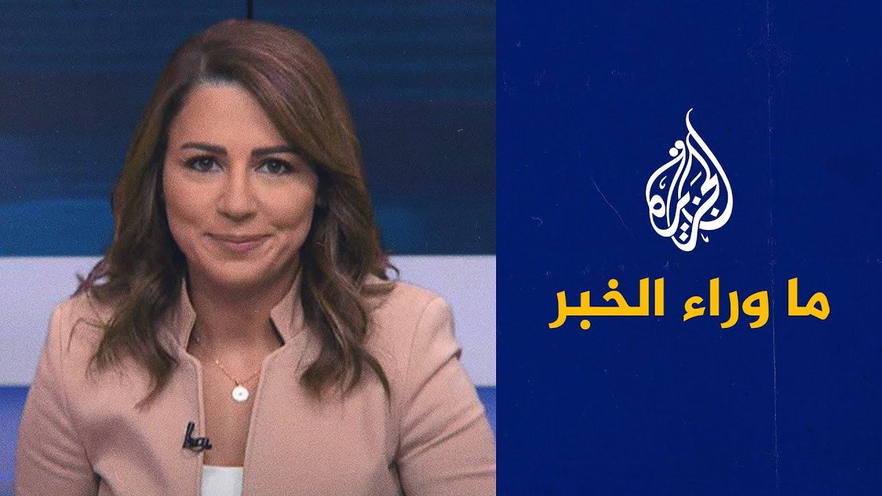 ما وراء الخبر- هل تنجح مبادرة حمدوك في الحفاظ على وجود السودان؟  - نشر قبل 9 ساعة