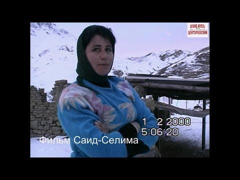Чеченка из Чеберлоевского района Чечни(Хеди).1 февраль 2000 год.Фильм Саид-Селима