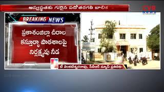 Negligence Shadow on Kasturba School | 1 Girl Admit in Hospital | Chirala | Prakasam Dist | CVR NEWS
