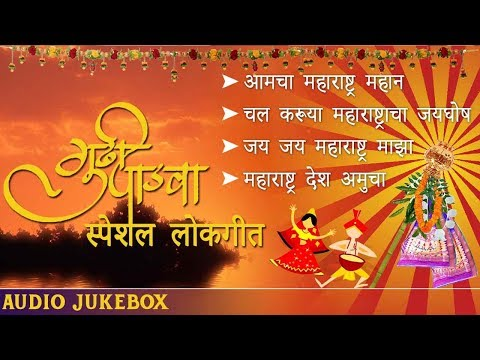 Aamcha Maharashtra Mahan | गुडी पाडवा स्पेशल लोकगीत  | Gudi Padwa Special Songs Jukebox