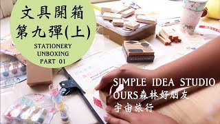 ░ Tracy L ░ 文具開箱 第九彈 (上) SIMPLE IDEA STUDIO、OURS森林好朋友、宇宙旅行|Stationery Unboxing 09 Stamp + Washi