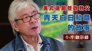 聽他說青天白日勳章的故事 美式連鎖餐飲教父【台灣啟示錄】20190609
