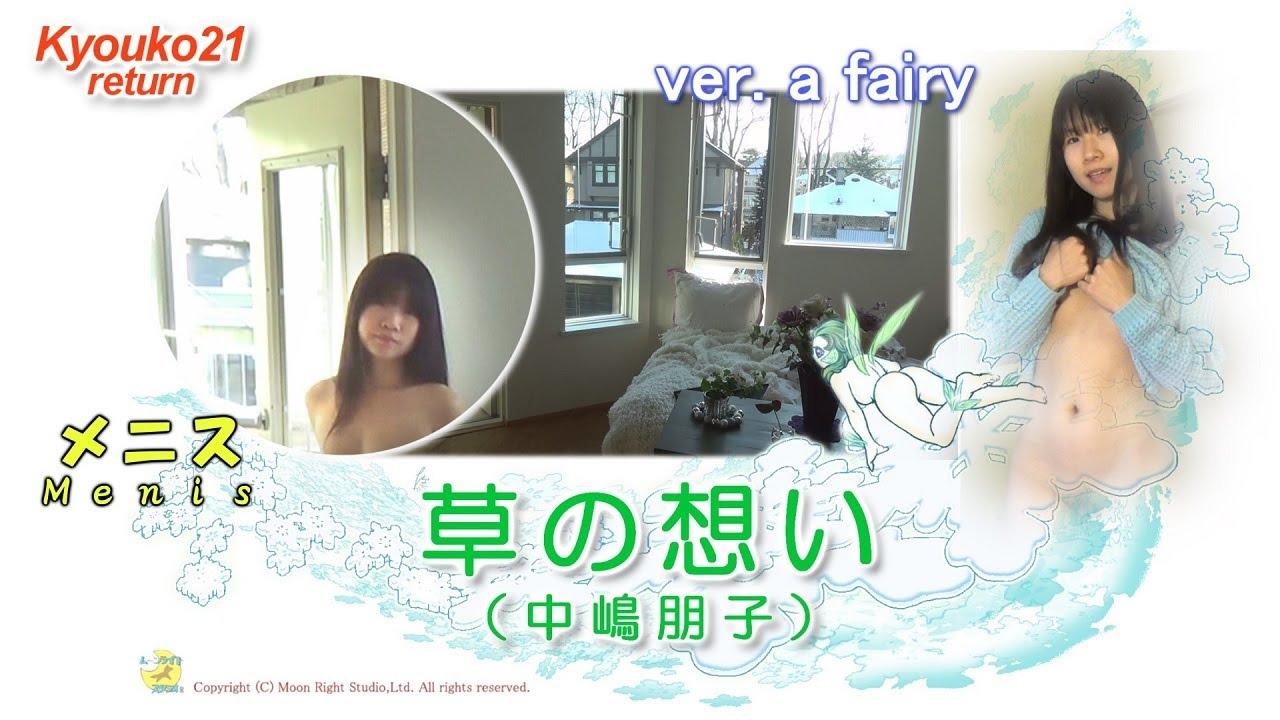 メニス「歌ってみました」(075)草の想い ver. a fairy