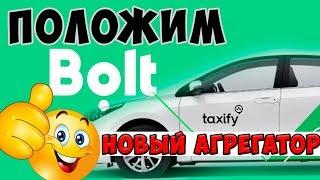 """Bolt: положит """"болт"""" или как?!"""
