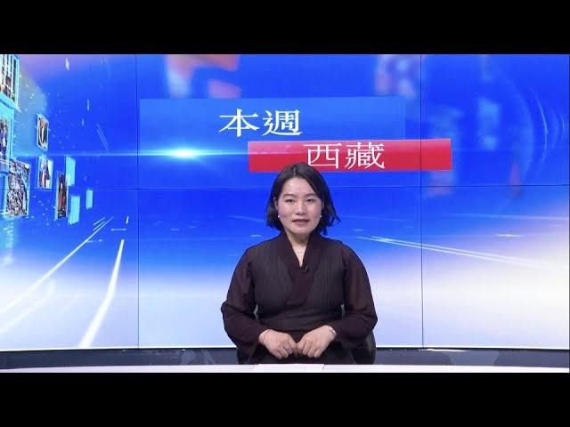 《本週西藏》第226期 2021年3月5日 Tibet This Week:Chinese