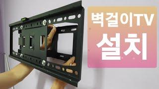 벽걸이TV  셀프 설치