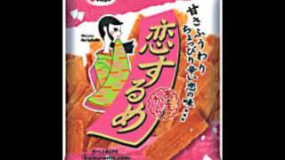「マルエス 恋するめ」ラジオCM(2009年12月)