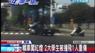 中天新聞》闖紅燈撞傷人還說謊 行車紀錄器還真相