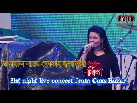 Rupban Nache Komor Dulaiya | Mila | 31st night live concert from Coxs Bazar