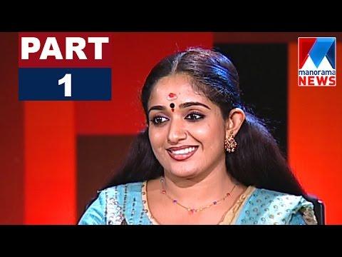 Kavya Madhavan in Nere Chowe - Part 1 | Old episode | Manorama News