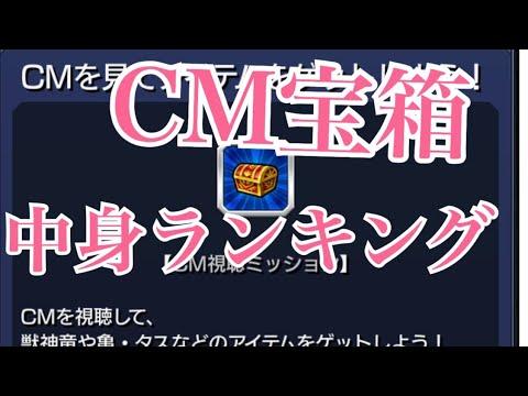 アイテム モンスト cm