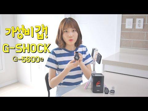 가성비 갑! 태양광충전 전자시계 지샥 G-Shock G