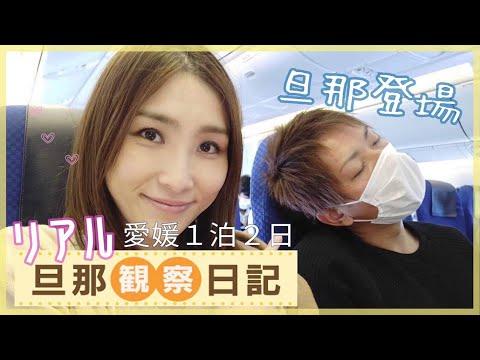 【実写版・旦那観察日記】旦那と1泊2日で愛媛旅行!