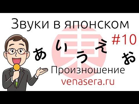 ЗВУКИ в Японском Языке: Произношение и Фонетика в Японском Языке. Японский Язык Для Начинающих #10.