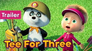 Masha and the Bear 🐻 Tee for three ⛳  (Trailer)  New episode coming soon! 🎬