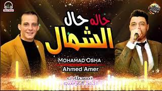 اقوى اغنيه هتسمعه من النجم -احمد عامر و محمد اوشه-الشمال حاله حاله جامده جداا وهتكسر العالم 2020
