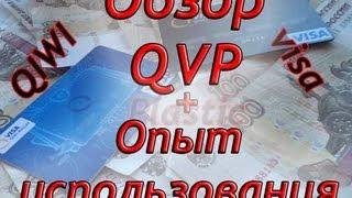 видео QIWI Visa Plastic