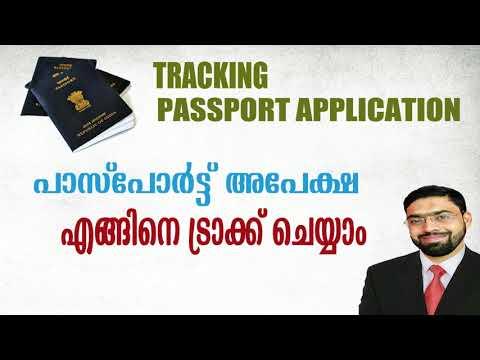 Passport Status Tracking (പാസ്പോര്ട്ട് അപേക്ഷയുടെ നില എങ്ങിനെ അറിയാം)