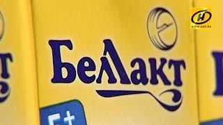 Беллакт - чистый белорусский продукт!